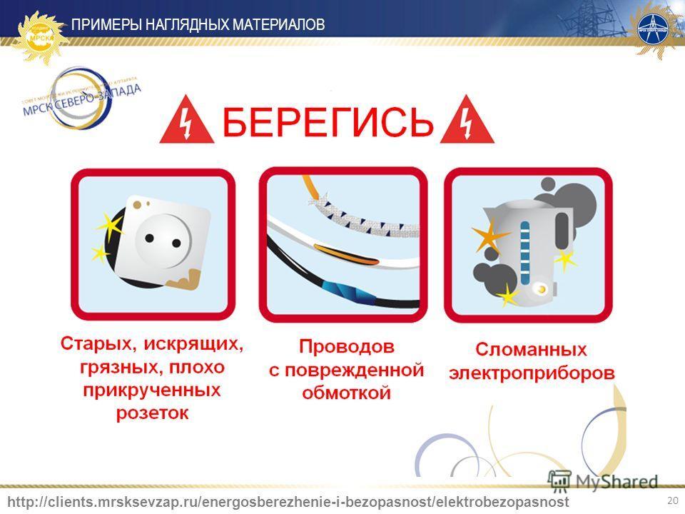 20 ПРИМЕРЫ НАГЛЯДНЫХ МАТЕРИАЛОВ http://clients.mrsksevzap.ru/energosberezhenie-i-bezopasnost/elektrobezopasnost