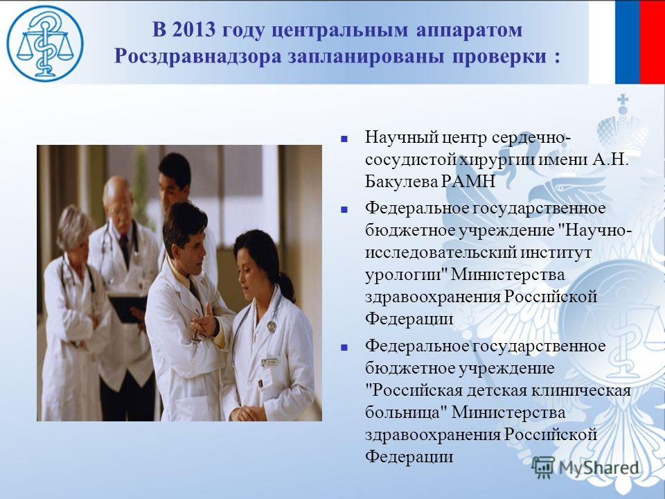 Научный центр сердечно - сосудистой хирургии имени А. Н. Бакулева РАМН Федеральное государственное бюджетное учреждение