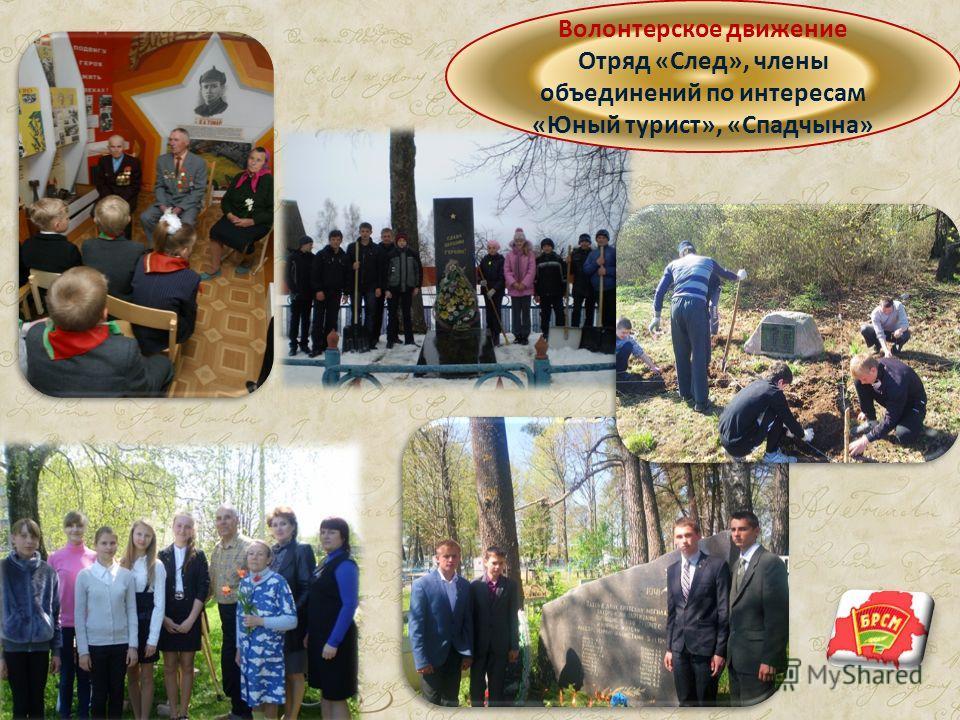 Волонтерское движение Отряд «След», члены объединений по интересам «Юный турист», «Спадчына»