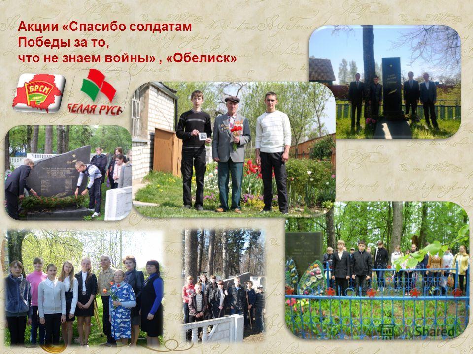 Акции «Спасибо солдатам Победы за то, что не знаем войны», «Обелиск»