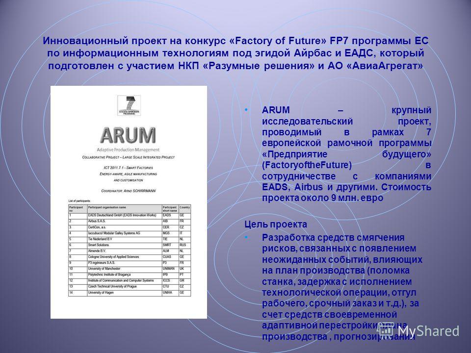 Инновационный проект на конкурс «Factory of Future» FP7 программы ЕС по информационным технологиям под эгидой Айрбас и ЕАДС, который подготовлен с участием НКП «Разумные решения» и АО «АвиаАгрегат» ARUM – крупный исследовательский проект, проводимый