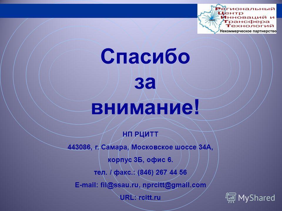 Организация НП «РЦИТТ» Спасибо за внимание! НП РЦИТТ 443086, г. Самара, Московское шоссе 34А, корпус 3Б, офис 6. тел. / факс.: (846) 267 44 56 E-mail: fil@ssau.ru, nprcitt@gmail.com URL: rcitt.ru