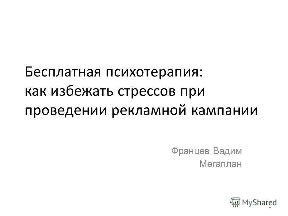 Бесплатная психотерапия: как избежать стрессов при проведении рекламной кампании Францев Вадим Мегаплан 1