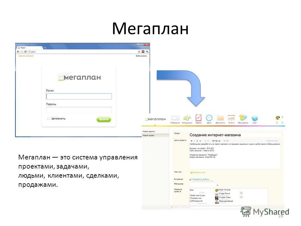 Мегаплан 16 Мегаплан это система управления проектами, задачами, людьми, клиентами, сделками, продажами.