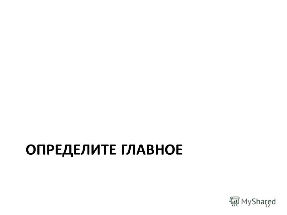ОПРЕДЕЛИТЕ ГЛАВНОЕ 18