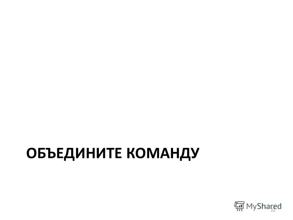 ОБЪЕДИНИТЕ КОМАНДУ 22