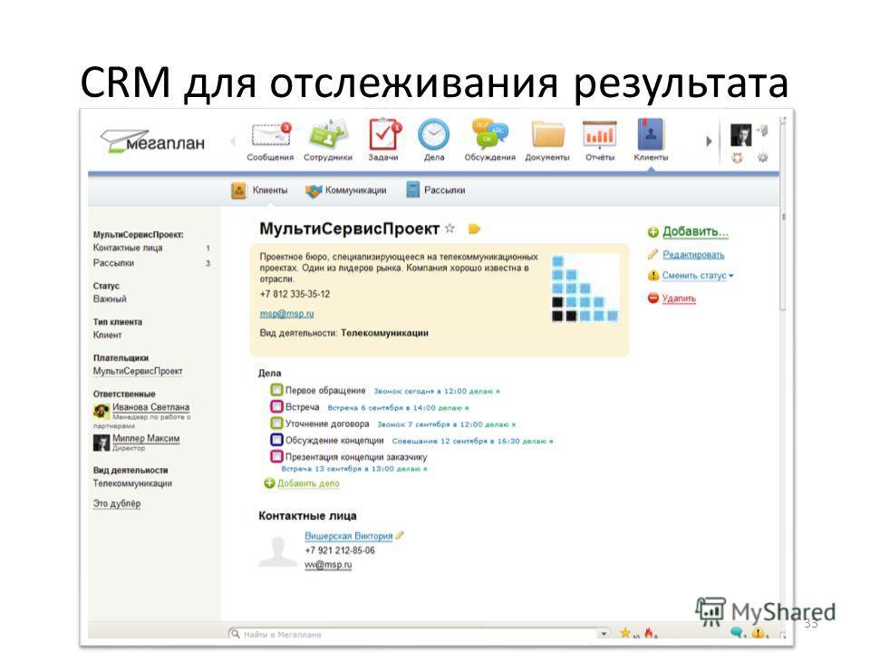 CRM для отслеживания результата 33