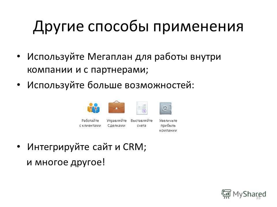 Другие способы применения Используйте Мегаплан для работы внутри компании и с партнерами; Используйте больше возможностей: Интегрируйте сайт и CRM; и многое другое! 35 Работайте с клиентами Выставляйте счета Управляйте Сделками Увеличьте прибыль комп