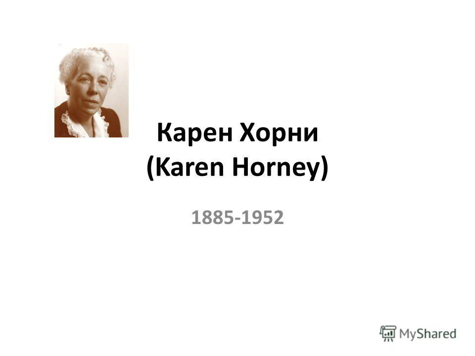 Карен Хорни (Karen Horney) 1885-1952