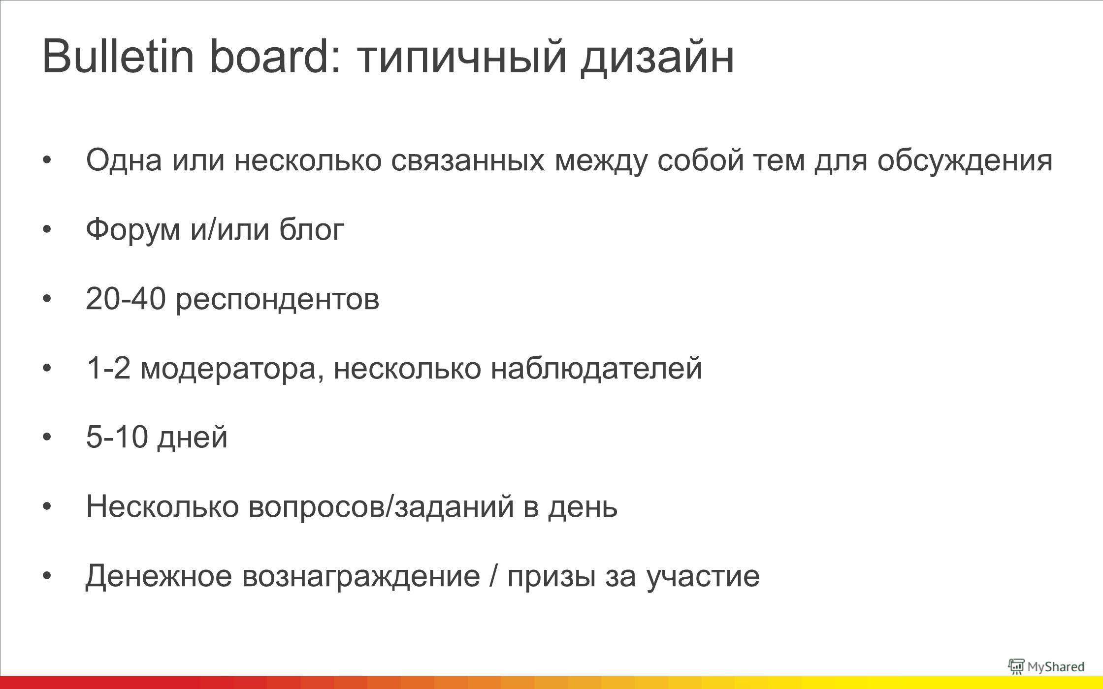 © 2012, Tiburon Research Bulletin board: типичный дизайн Одна или несколько связанных между собой тем для обсуждения Форум и/или блог 20-40 респондентов 1-2 модератора, несколько наблюдателей 5-10 дней Несколько вопросов/заданий в день Денежное возна