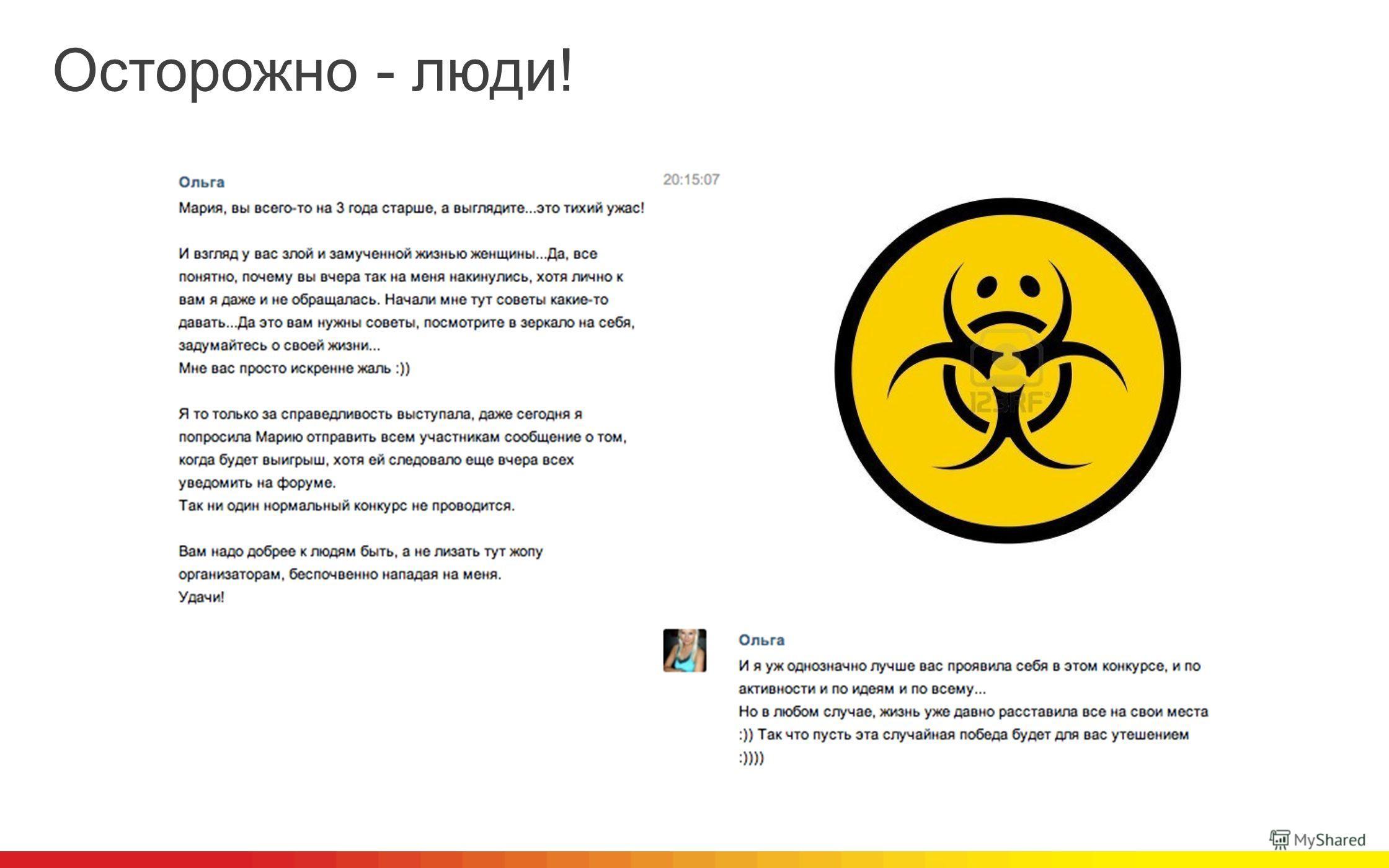 © 2012, Tiburon Research Осторожно - люди!