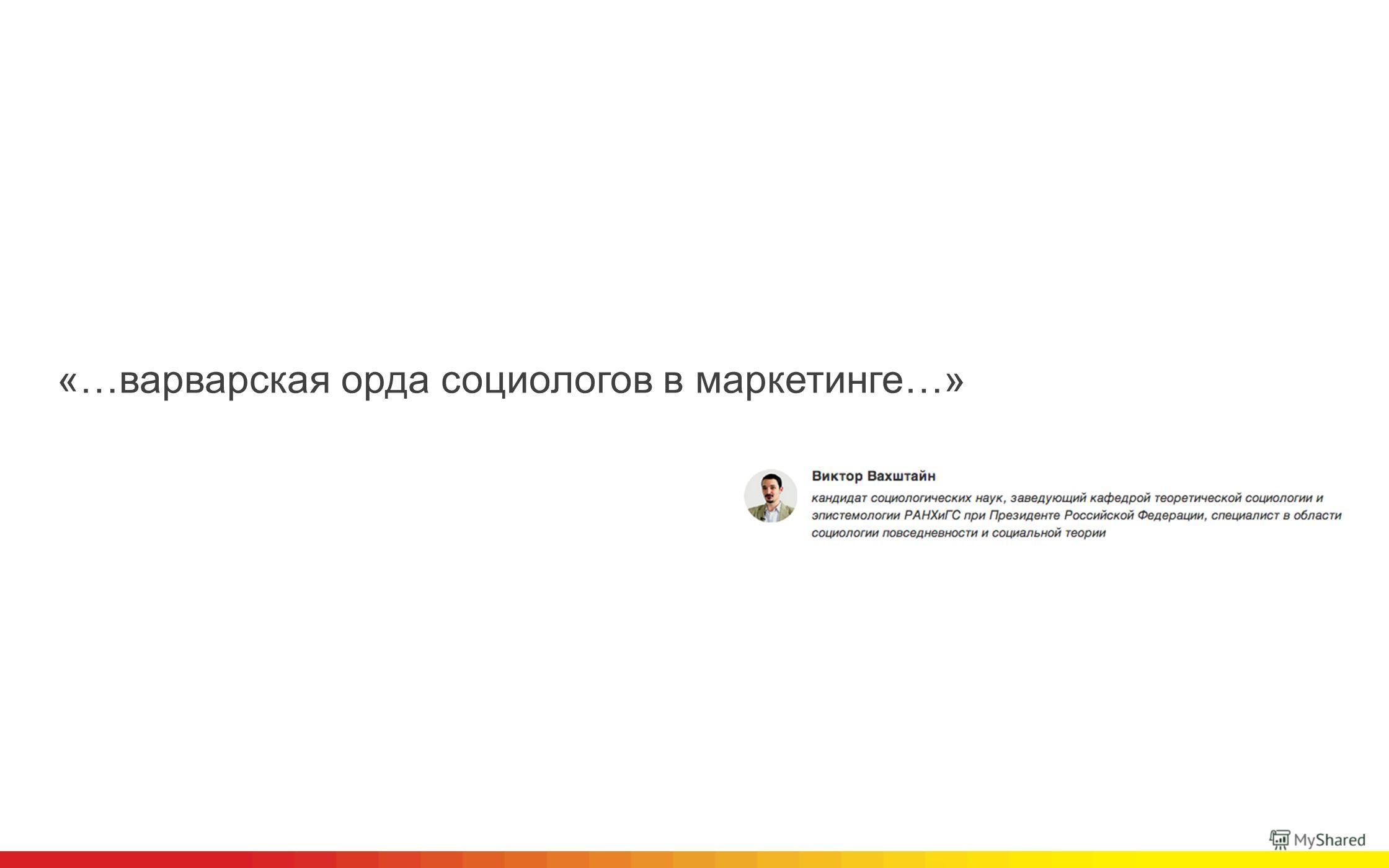 © 2012, Tiburon Research «…варварская орда социологов в маркетинге…»
