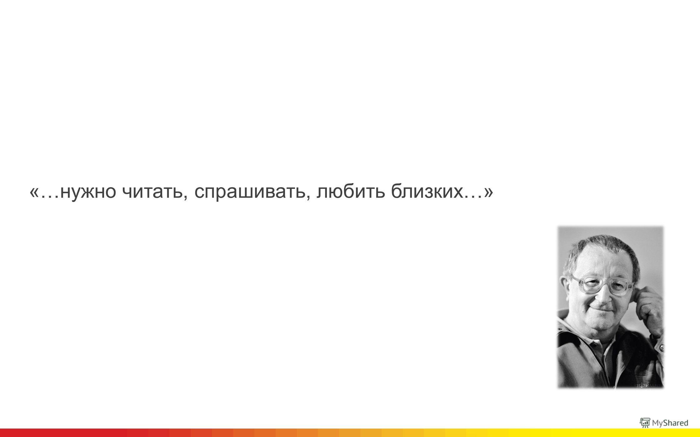 © 2012, Tiburon Research «…нужно читать, спрашивать, любить близких…»