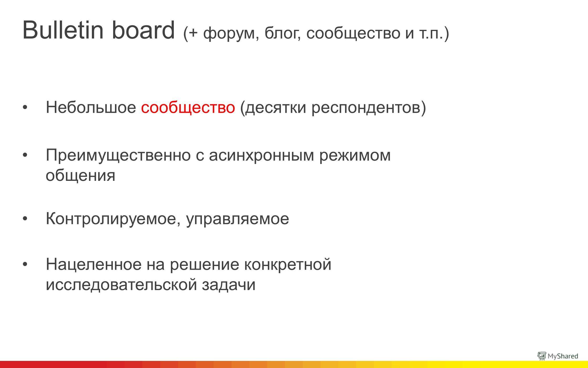 © 2012, Tiburon Research Bulletin board (+ форум, блог, сообщество и т.п.) Небольшое сообщество (десятки респондентов) Преимущественно с асинхронным режимом общения Нацеленное на решение конкретной исследовательской задачи Контролируемое, управляемое