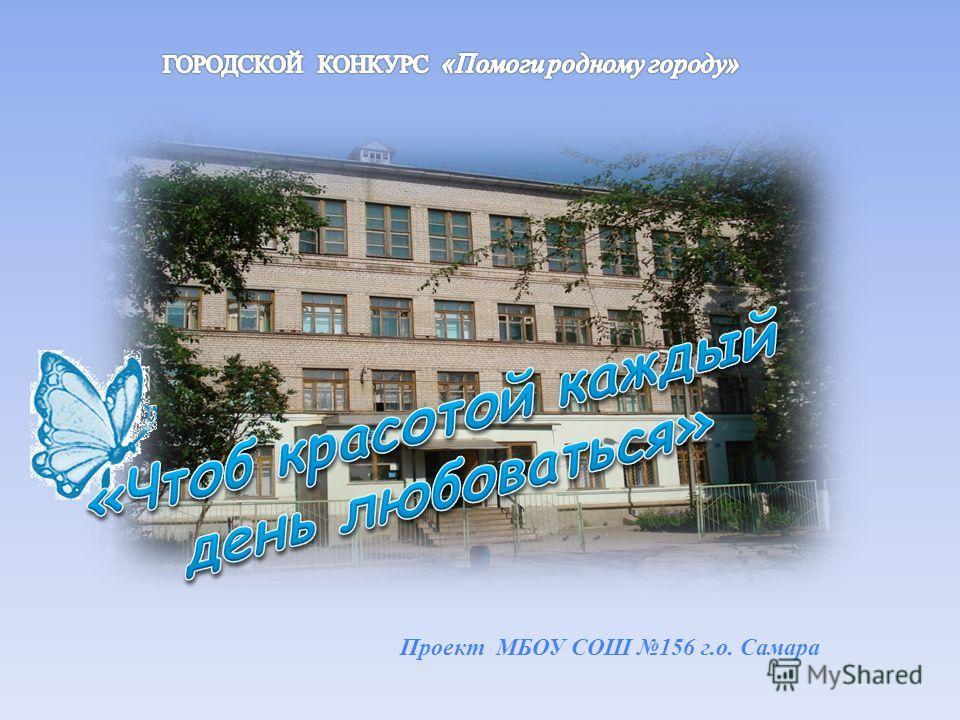 Проект МБОУ СОШ 156 г. о. Самара