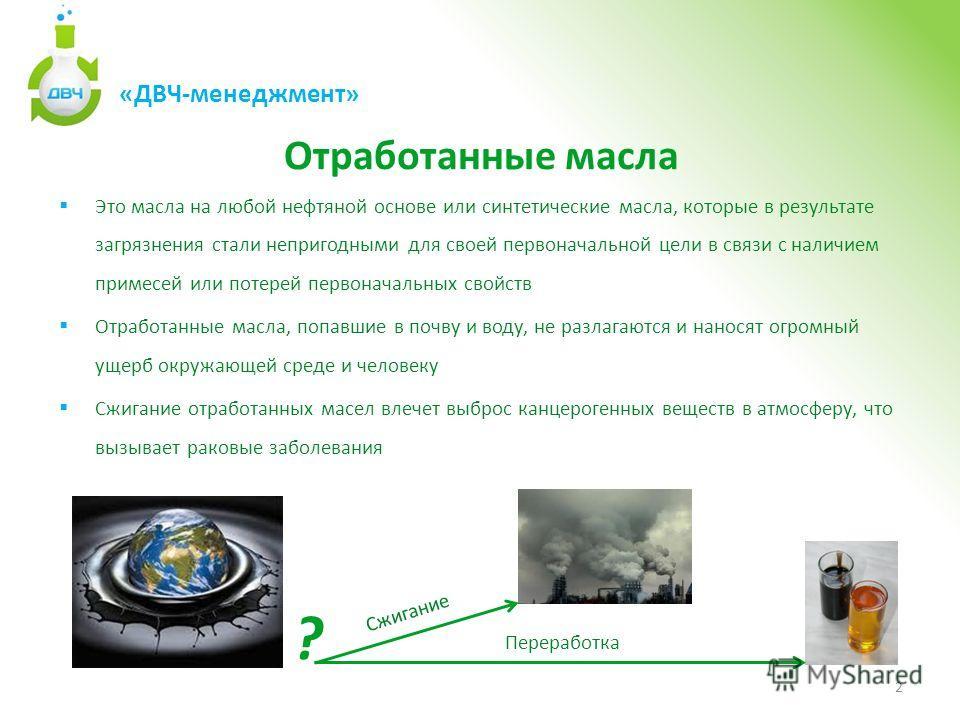 2 Отработанные масла Это масла на любой нефтяной основе или синтетические масла, которые в результате загрязнения стали непригодными для своей первоначальной цели в связи с наличием примесей или потерей первоначальных свойств Отработанные масла, попа