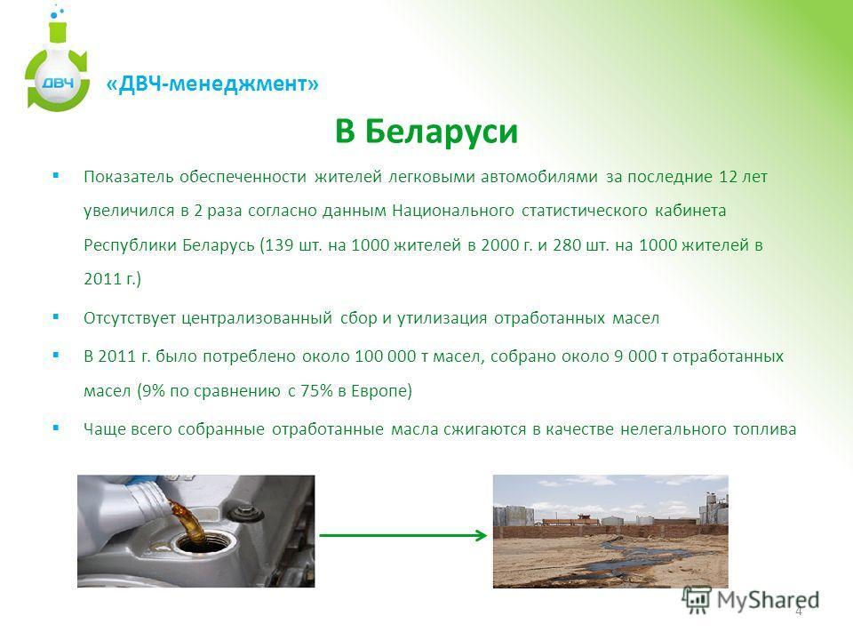 В Беларуси Показатель обеспеченности жителей легковыми автомобилями за последние 12 лет увеличился в 2 раза согласно данным Национального статистического кабинета Республики Беларусь (139 шт. на 1000 жителей в 2000 г. и 280 шт. на 1000 жителей в 2011