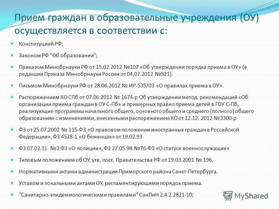 Прием граждан в образовательные учреждения (ОУ) осуществляется в соответствии с: Конституцией РФ; Законом РФ