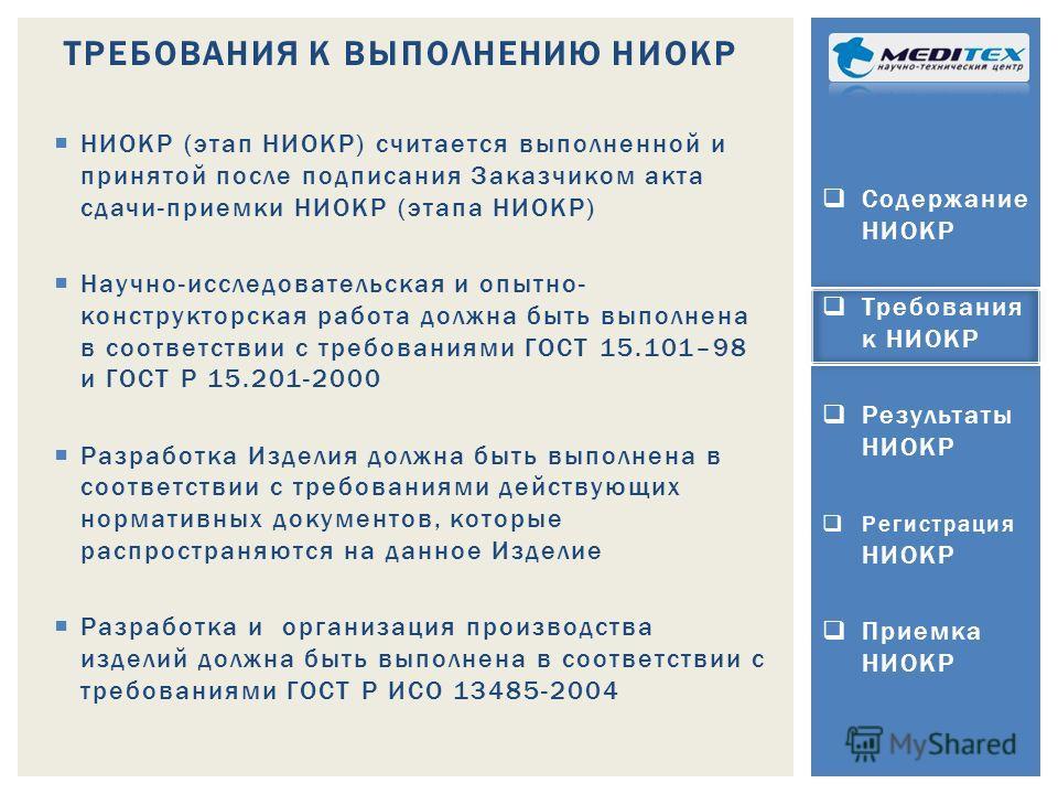 НИОКР (этап НИОКР) считается выполненной и принятой после подписания Заказчиком акта сдачи-приемки НИОКР (этапа НИОКР) Научно-исследовательская и опытно- конструкторская работа должна быть выполнена в соответствии с требованиями ГОСТ 15.101–98 и ГОСТ