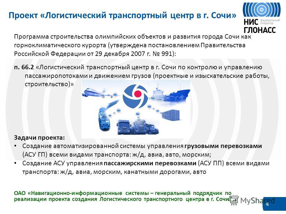 4 Проект «Логистический транспортный центр в г. Сочи» Программа строительства олимпийских объектов и развития города Сочи как горноклиматического курорта (утверждена постановлением Правительства Российской Федерации от 29 декабря 2007 г. 991): п. 66.