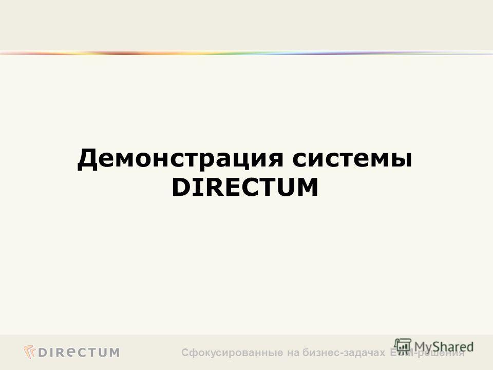 Сфокусированные на бизнес-задачах ECM-решения Демонстрация системы DIRECTUM