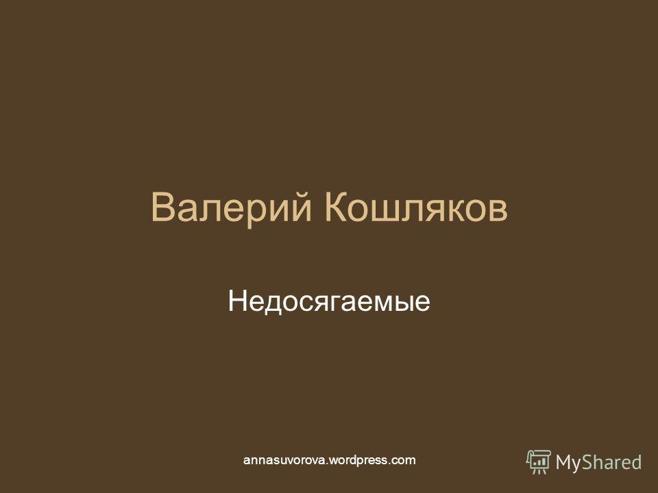 Валерий Кошляков Недосягаемые annasuvorova.wordpress.com