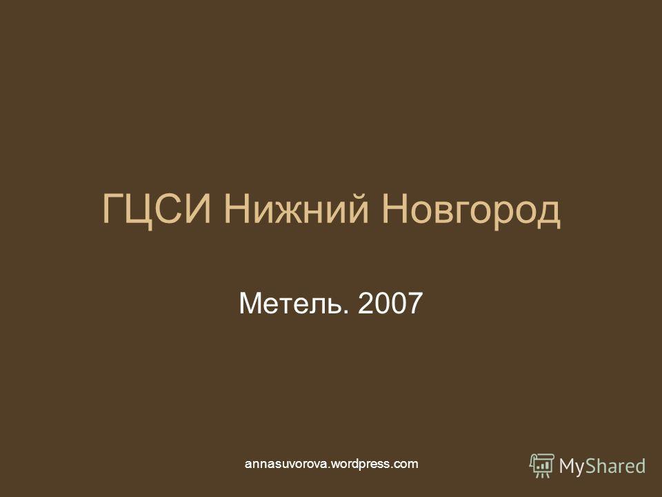 ГЦСИ Нижний Новгород Метель. 2007 annasuvorova.wordpress.com