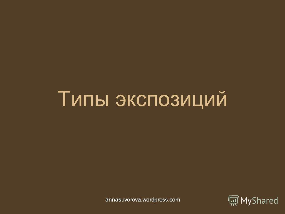 Типы экспозиций annasuvorova.wordpress.com