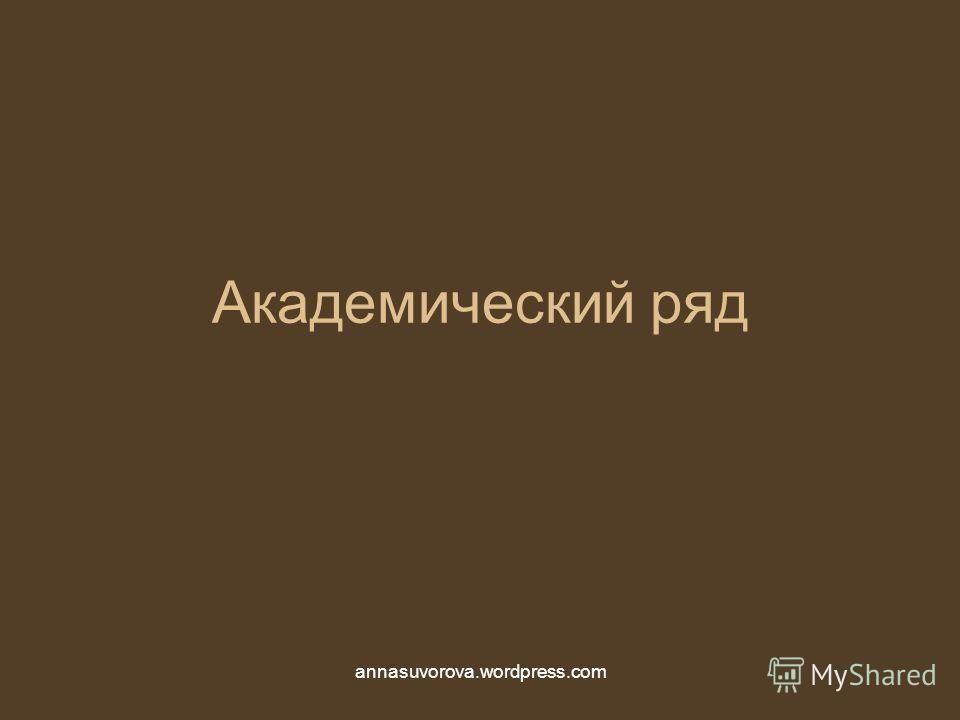 Академический ряд annasuvorova.wordpress.com