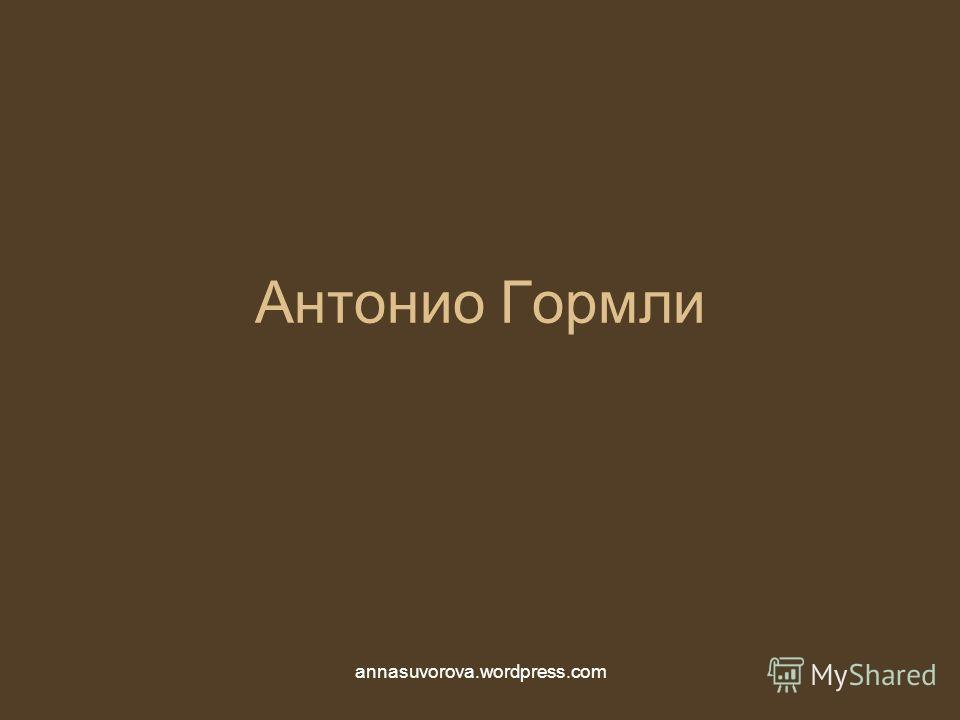 Антонио Гормли annasuvorova.wordpress.com