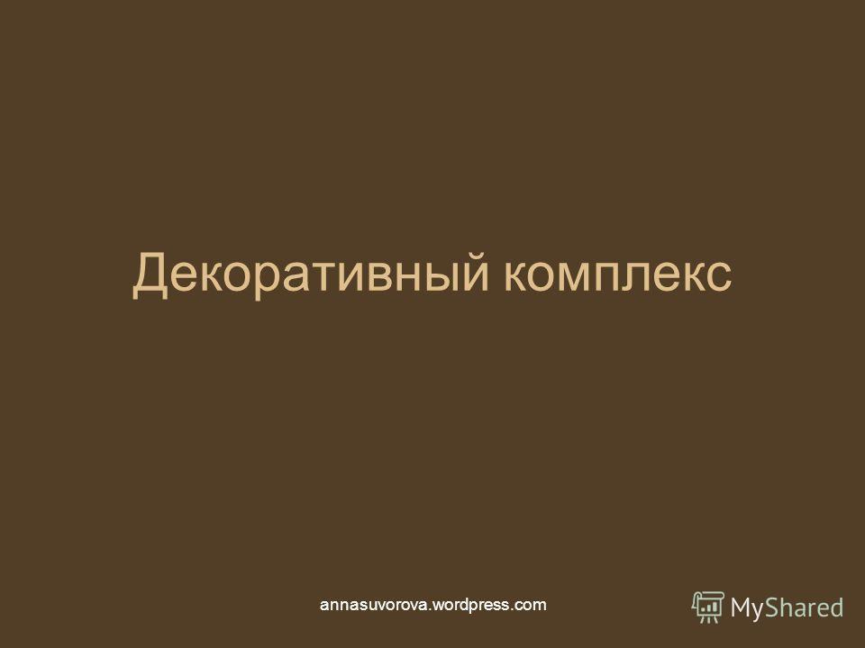 Декоративный комплекс annasuvorova.wordpress.com