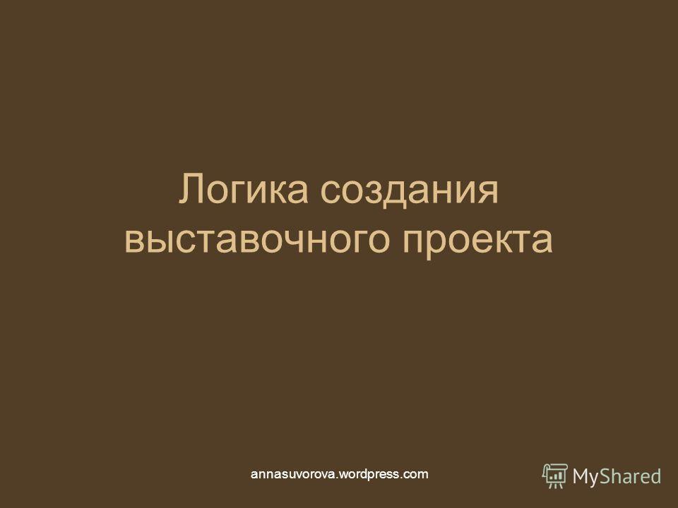Логика создания выставочного проекта annasuvorova.wordpress.com