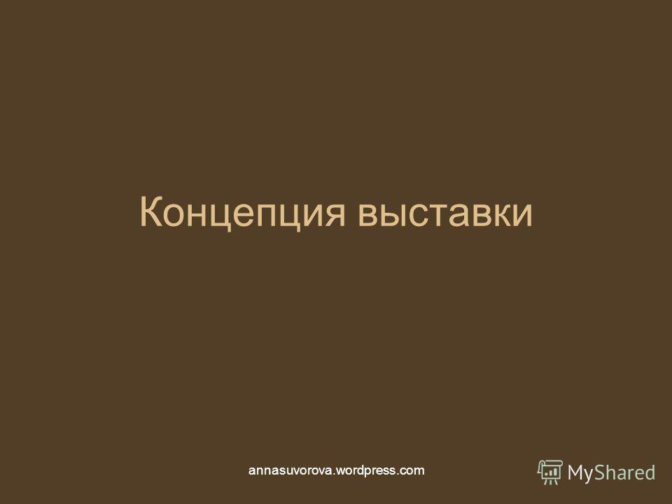Концепция выставки annasuvorova.wordpress.com
