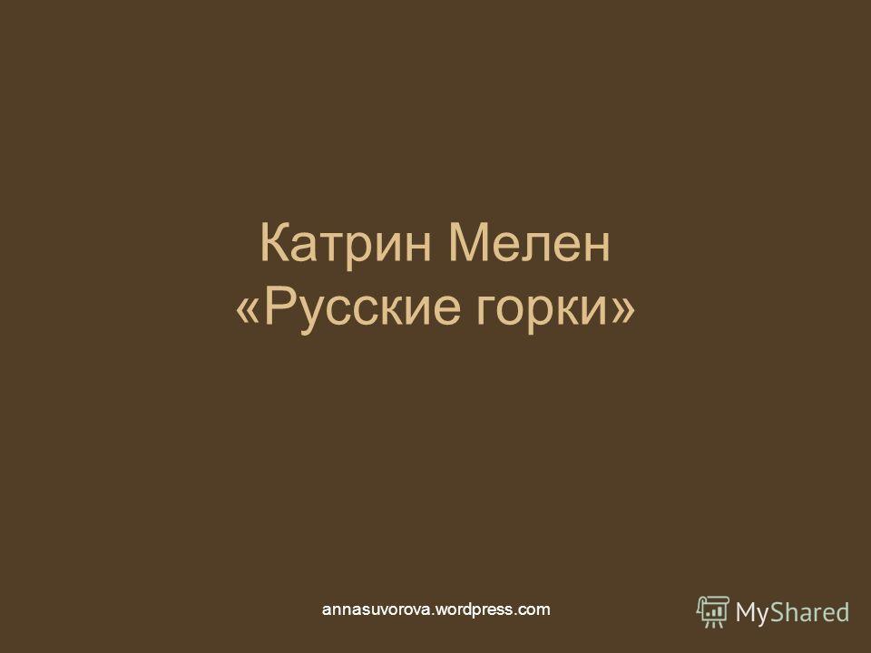 Катрин Мелен «Русские горки» annasuvorova.wordpress.com