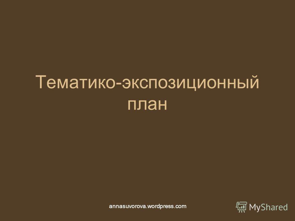 Тематико-экспозиционный план annasuvorova.wordpress.com