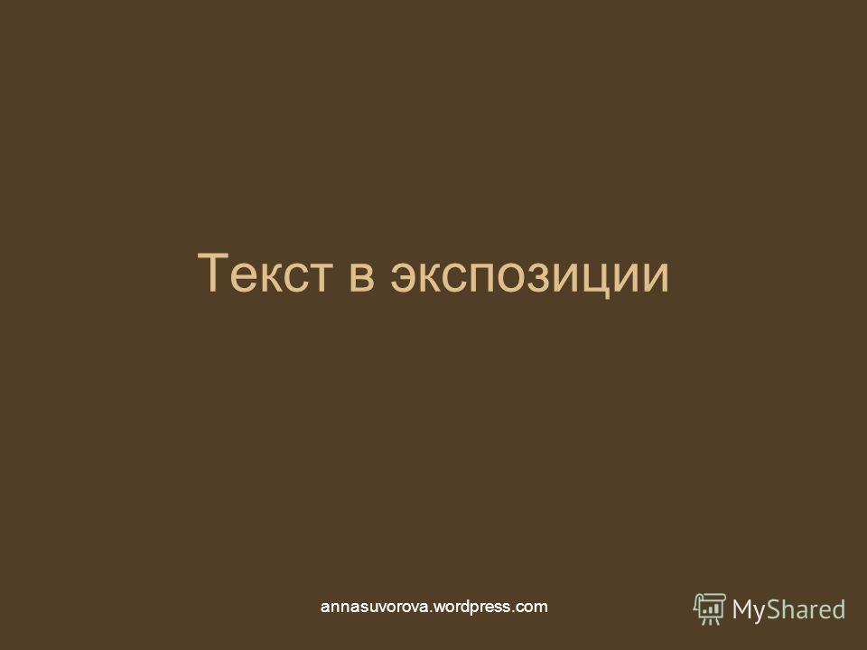 Текст в экспозиции annasuvorova.wordpress.com