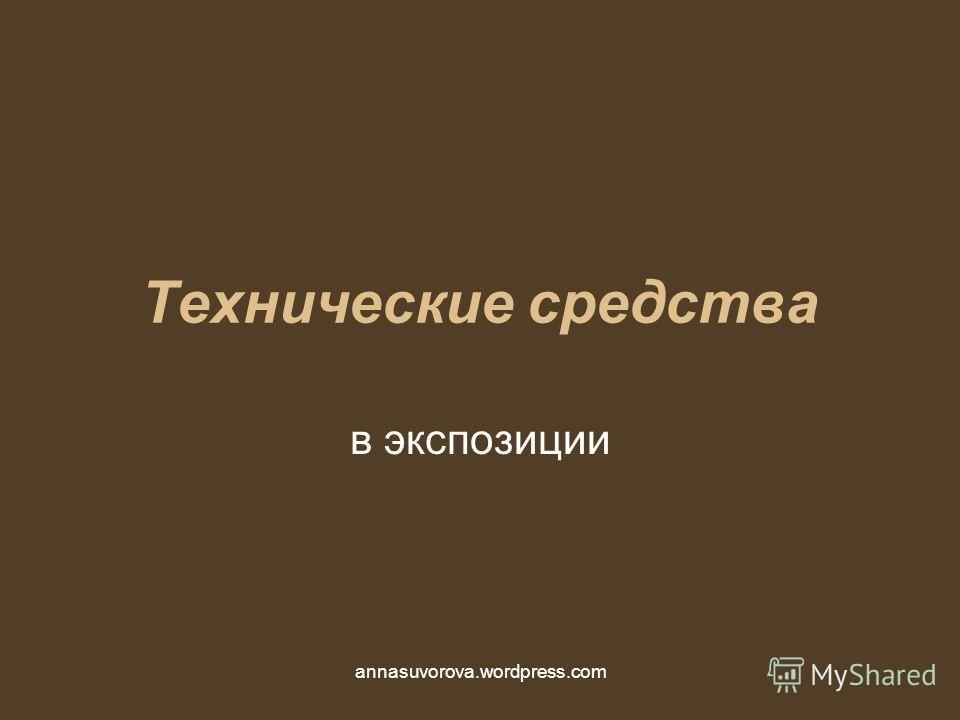 Технические средства в экспозиции annasuvorova.wordpress.com