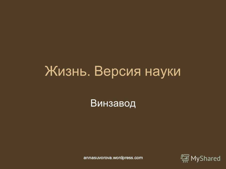 Жизнь. Версия науки Винзавод annasuvorova.wordpress.com