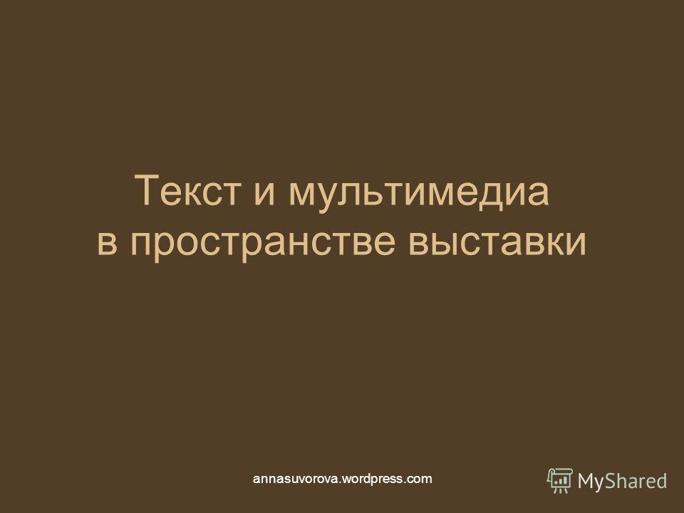 Текст и мультимедиа в пространстве выставки annasuvorova.wordpress.com