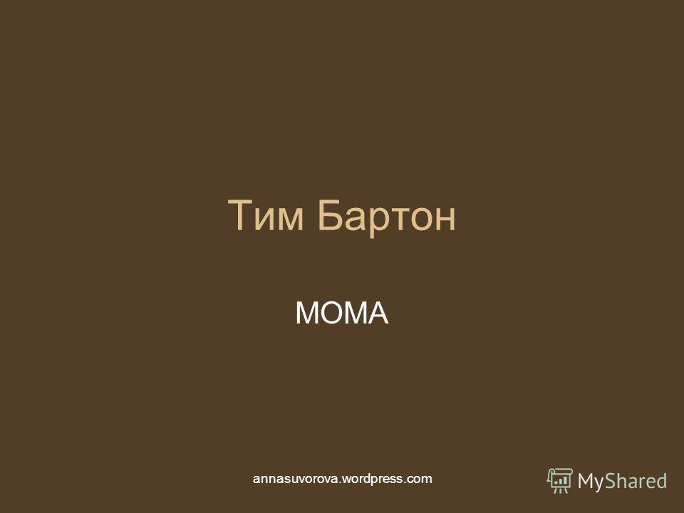 Тим Бартон МОМА annasuvorova.wordpress.com