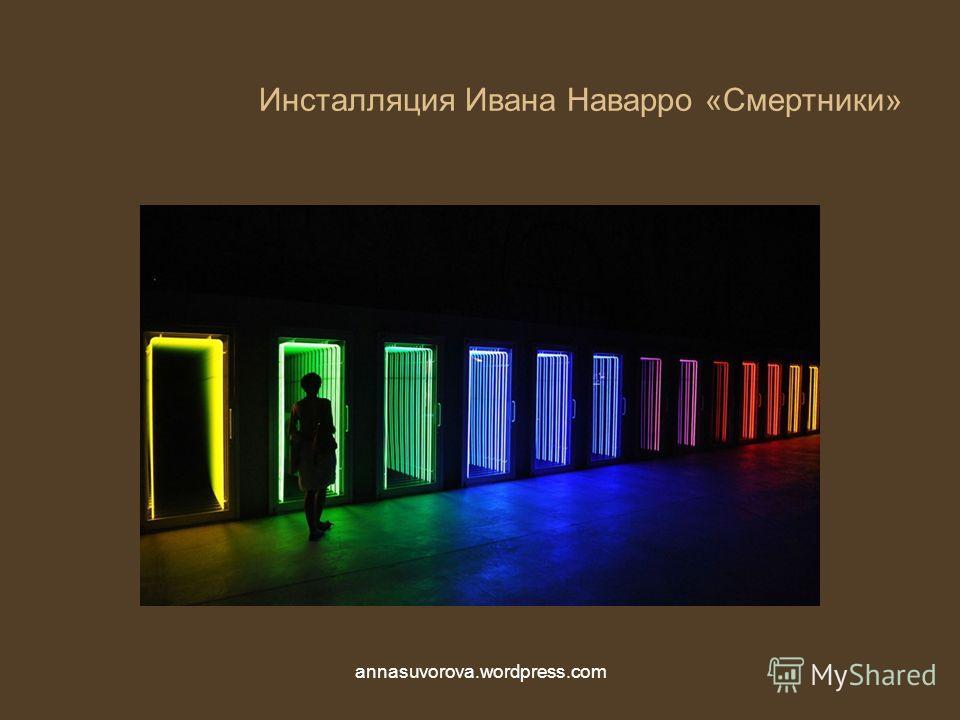 Инсталляция Ивана Наварро «Смертники» annasuvorova.wordpress.com