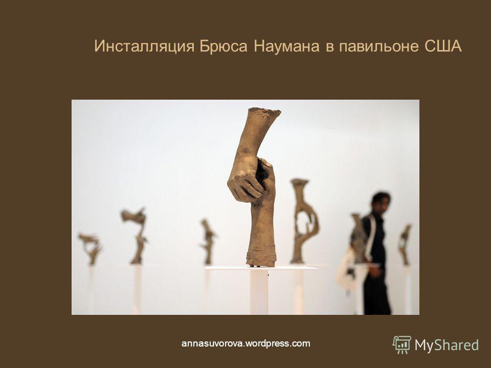 Инсталляция Брюса Наумана в павильоне США annasuvorova.wordpress.com