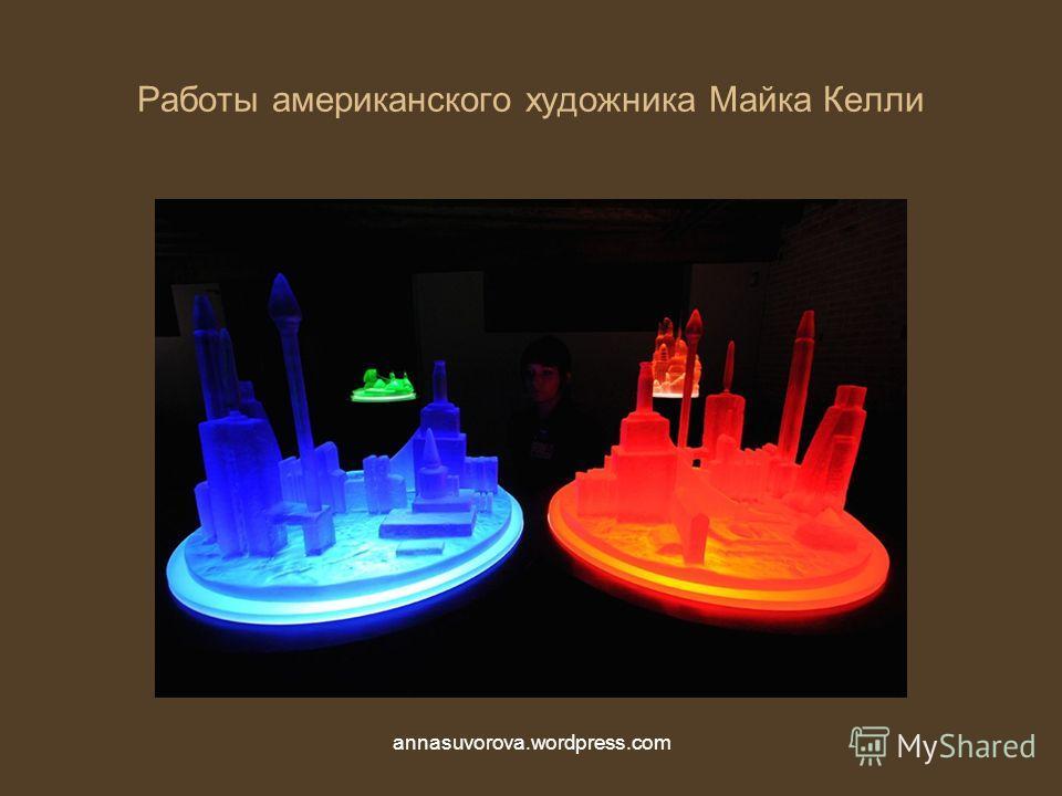 Работы американского художника Майка Келли annasuvorova.wordpress.com