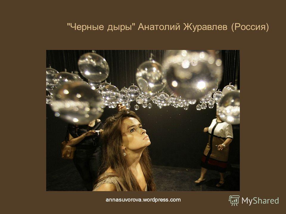 Черные дыры Анатолий Журавлев (Россия) annasuvorova.wordpress.com