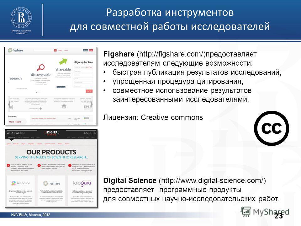 Разработка инструментов для совместной работы исследователей НИУ ВШЭ, Москва, 2012 23 Figshare (http://figshare.com/)предоставляет исследователям следующие возможности: быстрая публикация результатов исследований; упрощенная процедура цитирования; со