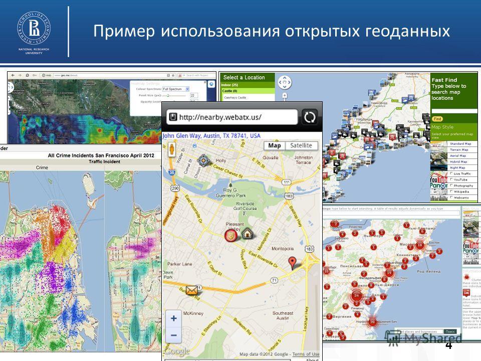 НИУ ВШЭ, Москва, 2012 Пример использования открытых геоданных 4
