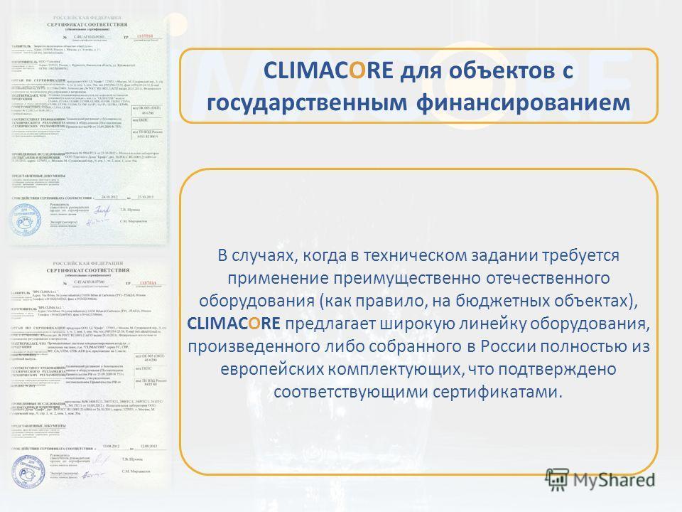 В случаях, когда в техническом задании требуется применение преимущественно отечественного оборудования (как правило, на бюджетных объектах), CLIMACORE предлагает широкую линейку оборудования, произведенного либо собранного в России полностью из евро