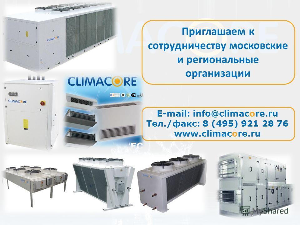 E-mail: info@climacore.ru Тел./факс: 8 (495) 921 28 76 www.climacore.ru Приглашаем к сотрудничеству московские и региональные организации