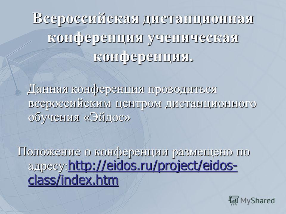 Данная конференция проводиться всероссийским центром дистанционного обучения «Эйдос» Данная конференция проводиться всероссийским центром дистанционного обучения «Эйдос» Положение о конференции размещено по адресу: http://eidos.ru/project/eidos- clas