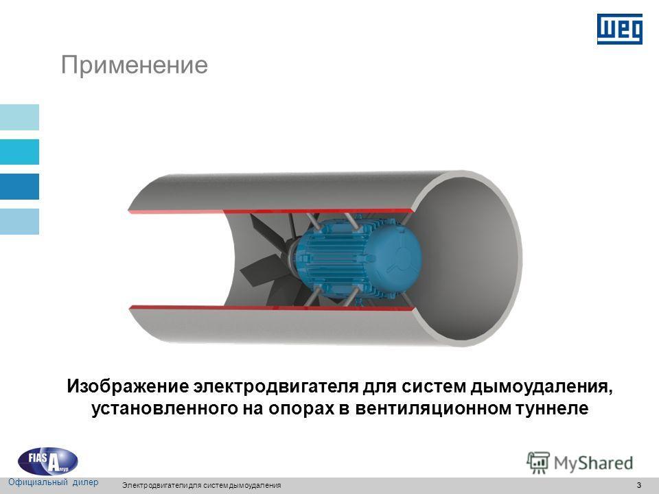 22 Электродвигатели для систем дымоудаления обладают двойной функцией: Приводить в действие вентиляционную систему (в нормальных условиях); Приводить в действие систему удаления дыма и тепла (в аварийных ситуациях): - Освобождение эвакуационных выход